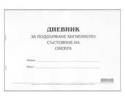 Дневник за поддържане хигиенното състояние на обекта