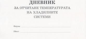 Дневник за отчитане температурата на хладилните системи