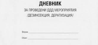 Дневник за проведени ДДД мероприятия/дезинфекция,дезинсекция,дератизация/