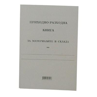 Приходно-разходна книга за материалите в склада