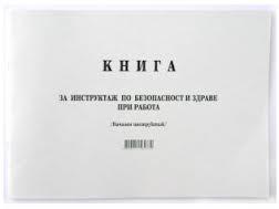 Книга за начален инструктаж,А4