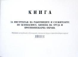 Книга за периодичен инструктаж,А4