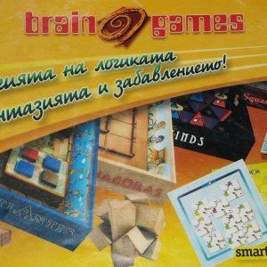 Игри - Brain Games