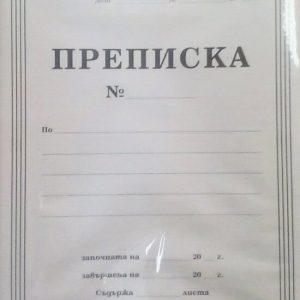 Папка преписка хартия