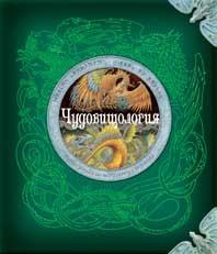 Чудовищология - Пълен сборник на легендарните чудовища