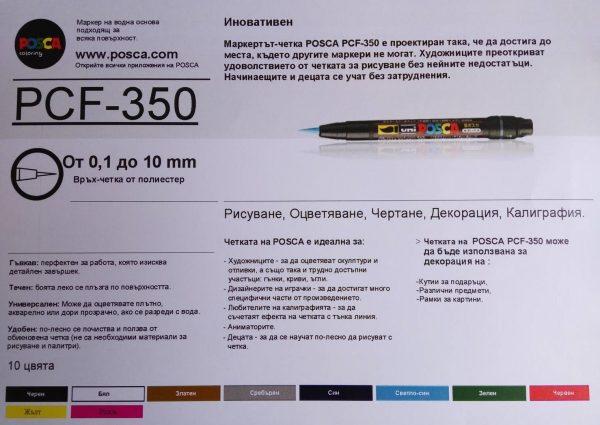 Маркер UNI POSCA PCF-350