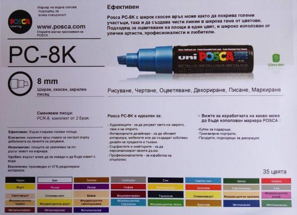 Маркер UNI POSCA PC-8K