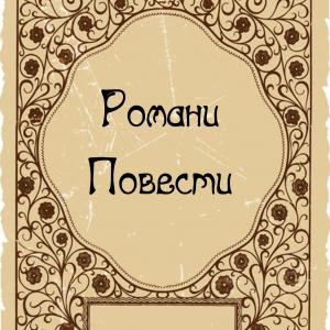 Романи / Повести